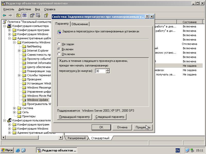 Определяем период задержки при необходимости автоматической перезагрузки Windows 2003.