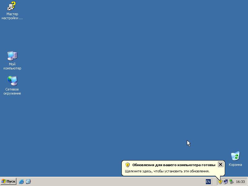 Индикация наличия загруженных обновлений для Windows 2003.