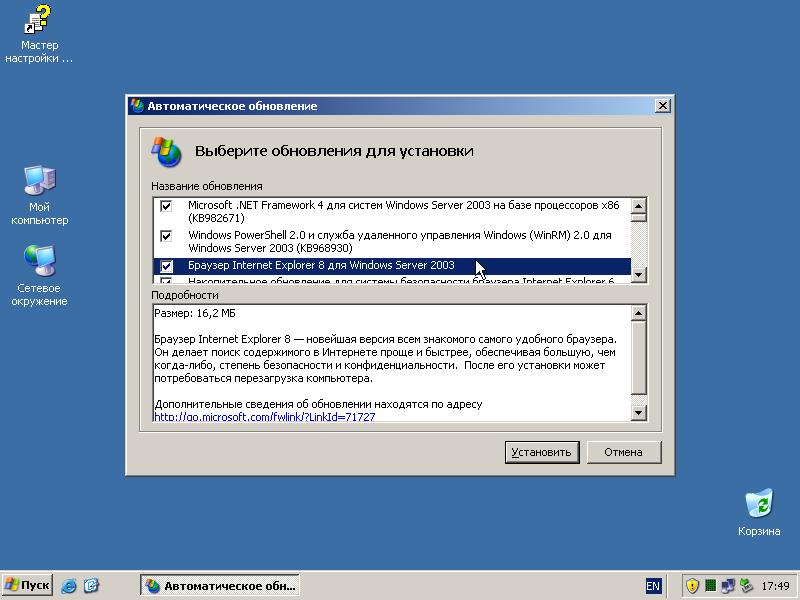 Просмотр загруженных обновлений перед их установкой для Windows 2003.