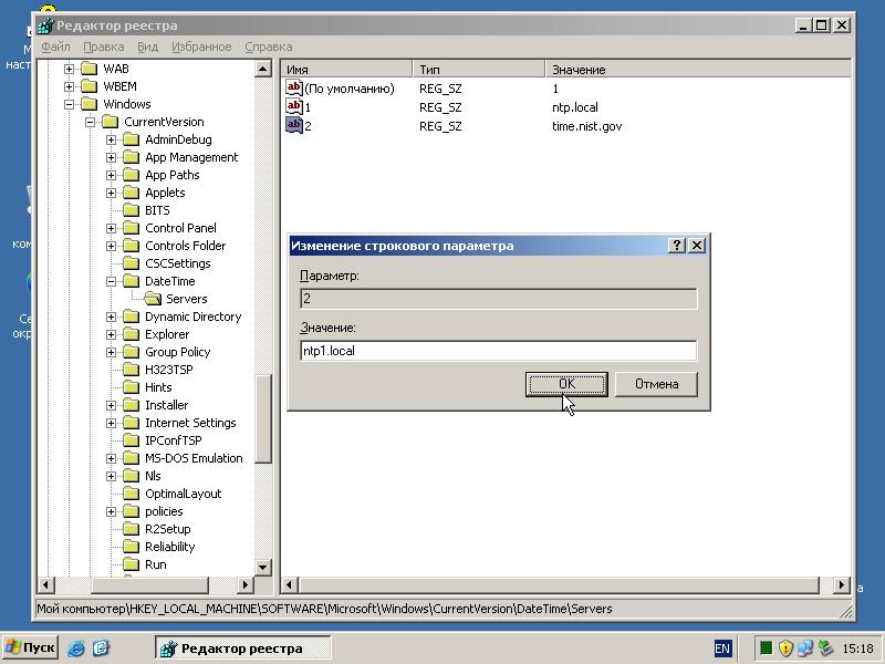 Корректировка параметров синхронизации системного времени Windows.