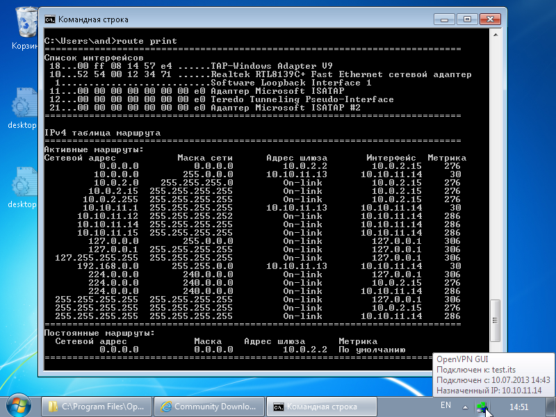 OpenVPN-client for MS Windows: таблица маршрутизации, включающая ссылки за шлюзы VPN-туннеля.