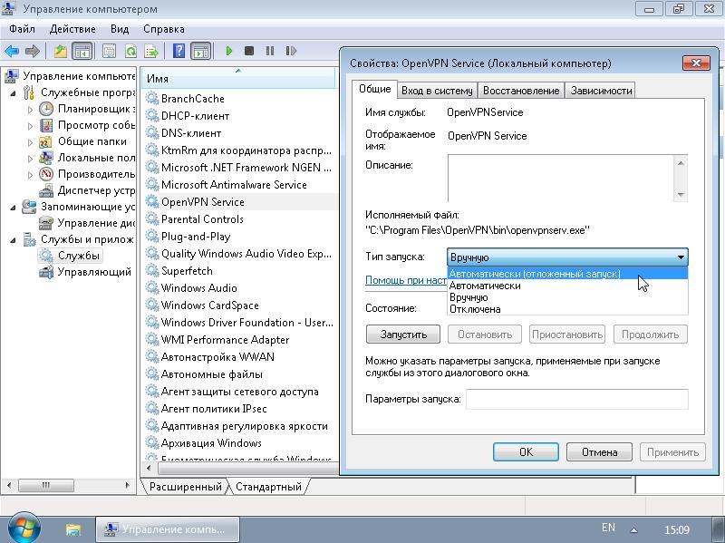 OpenVPN-client for MS Windows: инициирование автоматического запуска фонового сервиса OpenVPN.