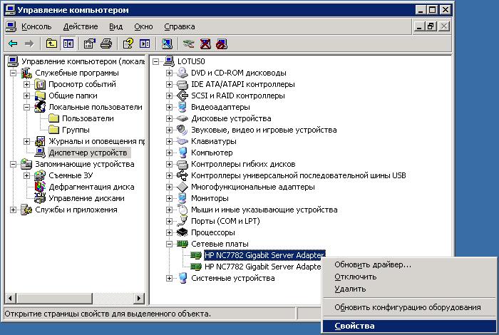 HP NIC Teaming. Microsoft Windows 2003: Выбор физического сетевого адаптера для настройки.