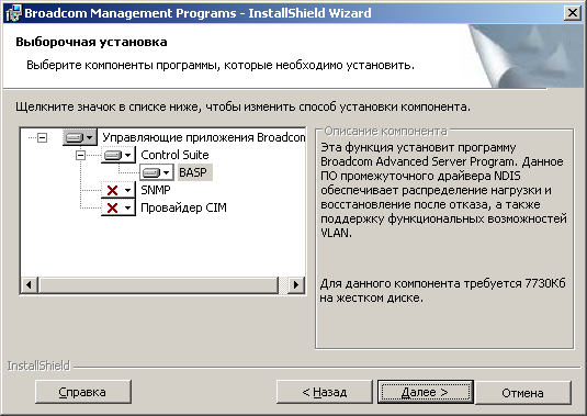 Network Teaming. Broadcom. Microsoft Windows 2003: Инсталлируем BACS3.