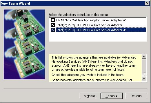 Adapter Teaming. Intel. Microsoft Windows 2003: Явно указываем, какие сетевые адаптеры будут агрегированны.