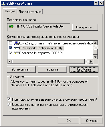 HP NIC Teaming. Microsoft Windows 2003: Переход к интерфейсу HP Network Configuration Utility.