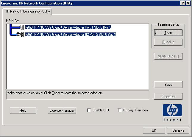 HP NIC Teaming. Microsoft Windows 2003: Выбор сетевых интерфейсов для группирования.