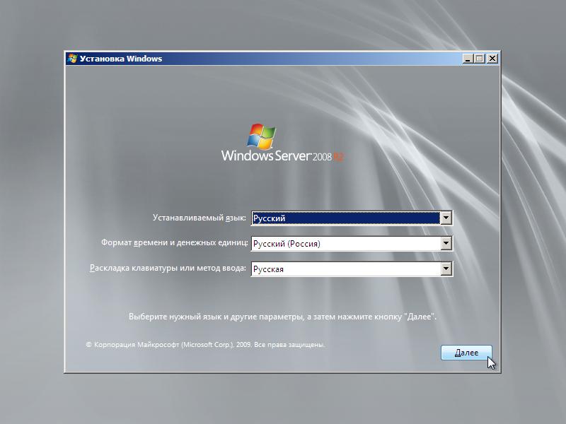 """Установка """"MS Win2008 R2 Std Rus"""": выбираем языковые параметры."""