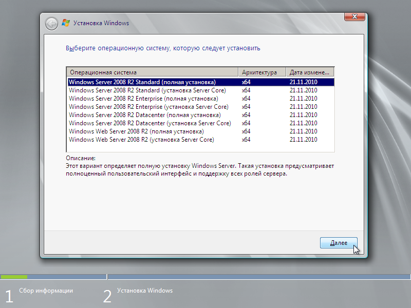 "Установка ""MS Win2008 R2 Std Rus"": определяемся с вариантом установки."
