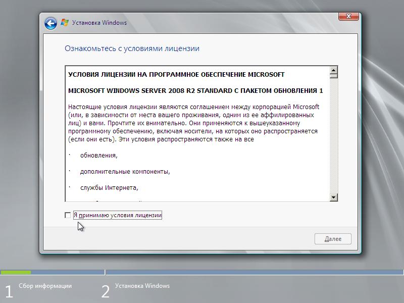 """Установка """"MS Win2008 R2 Std Rus"""": проходим этап подтверждения лицензионного соглашения."""