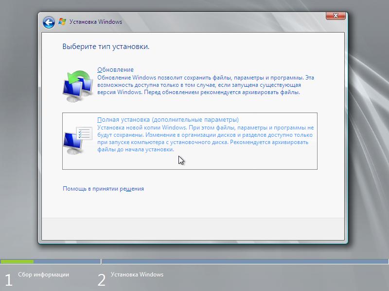 """Установка """"MS Win2008 R2 Std Rus"""": выбираем тип установки (обновление или полная установка)."""