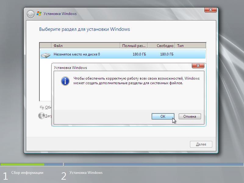 """Установка """"MS Win2008 R2 Std Rus"""": проходим этап разметки задействованных жёстких дисков."""