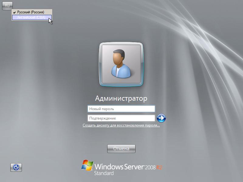 """Установка """"MS Win2008 R2 Std Rus"""": не забываем переключится в """"английскую"""" клавиатурную раскладку перед вводом пароля."""