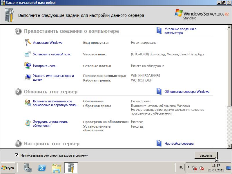 """Установка """"MS Win2008 R2 Std Rus"""": отказываемся от услуг мастера """"Задачи начальной настройки""""."""