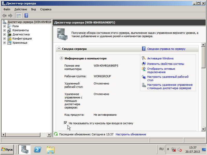 "Установка ""MS Win2008 R2 Std Rus"": отказываемся от услуг мастера ""Диспетчер сервера""."