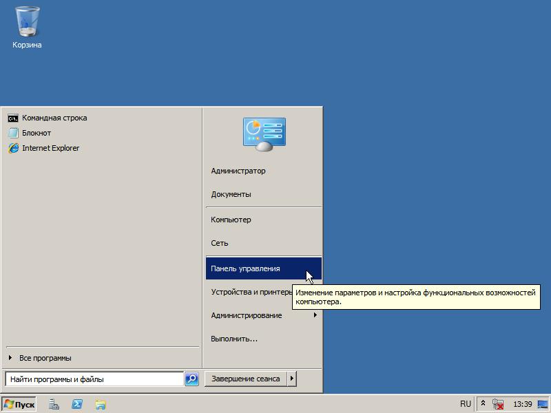 """Установка """"MS Win2008 R2 Std Rus"""": переходим в """"панель управления"""" сервера."""
