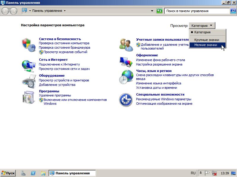 """Установка """"MS Win2008 R2 Std Rus"""": изменяем способ отображения элементов """"панели управления"""", отключая группировку таковых."""
