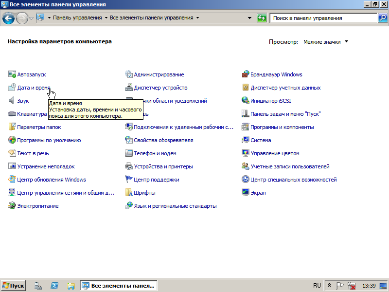 """Установка """"MS Win2008 R2 Std Rus"""": переходим к настройке системной даты и времени."""