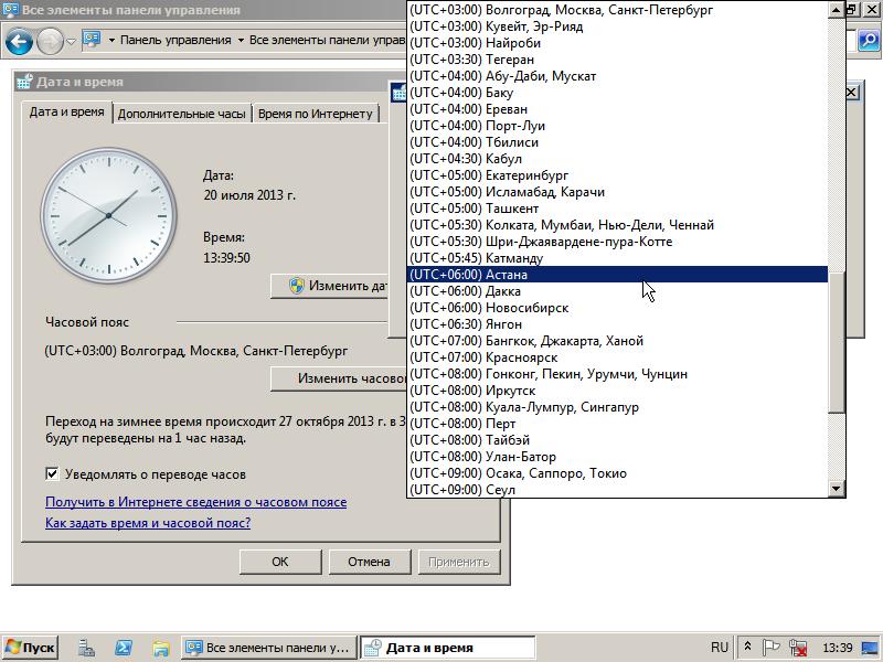 """Установка """"MS Win2008 R2 Std Rus"""": устанавливаем корректное значение смещения времени относительно """"гринвича""""."""
