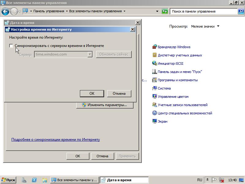 """Установка """"MS Win2008 R2 Std Rus"""": отключаем синхронизацию системных часов с серверами NTP."""