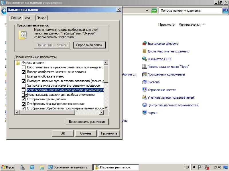 """Установка """"MS Win2008 R2 Std Rus"""": отключаем """"мастера общего доступа"""" в """"параметрах папок""""."""
