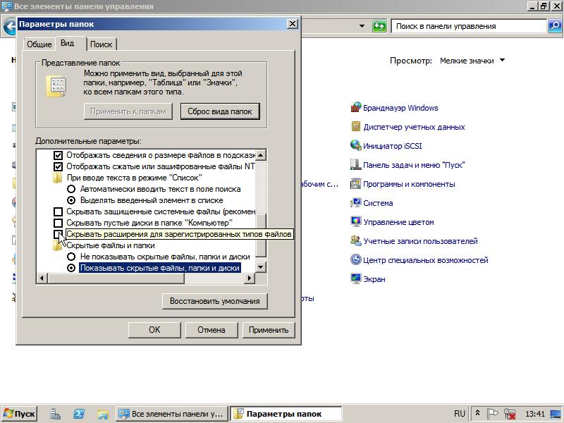 """Установка """"MS Win2008 R2 Std Rus"""": отключаем сокрытие важных системных ресурсов в """"параметрах папок""""."""