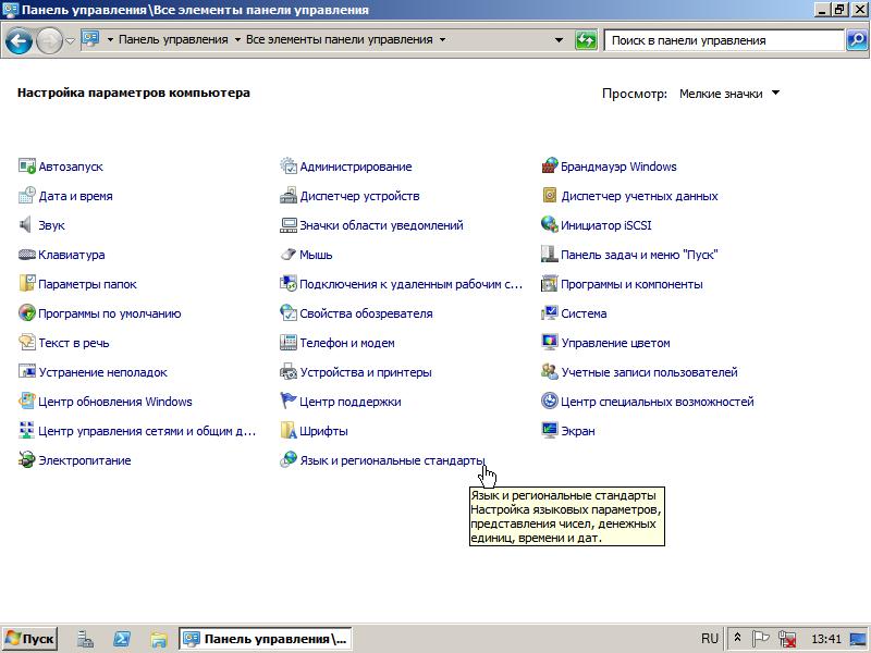 """Установка """"MS Win2008 R2 Std Rus"""": переходим к настройкам языковых параметров и режимов клавиатурного ввода."""
