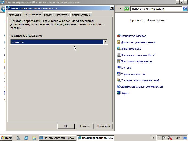 """Установка """"MS Win2008 R2 Std Rus"""": указываем текущее расположение сервера."""