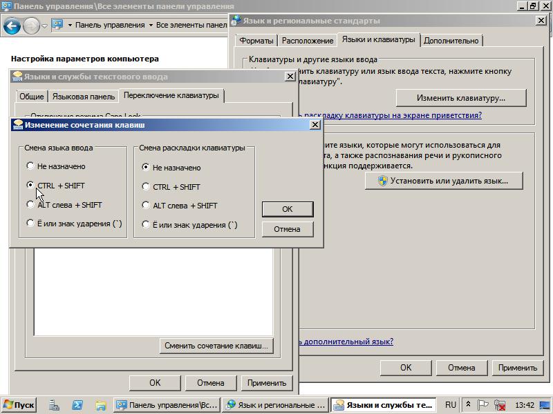 """Установка """"MS Win2008 R2 Std Rus"""": задаём отличное от значения по умолчанию сочетание клавиш для переключения языковой раскладки."""