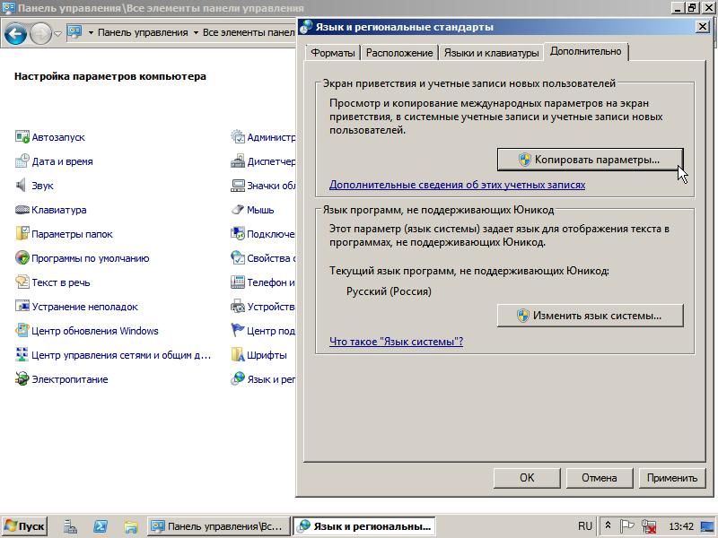 """Установка """"MS Win2008 R2 Std Rus"""": переходим к мастеру унификации настроек языковых параметров."""
