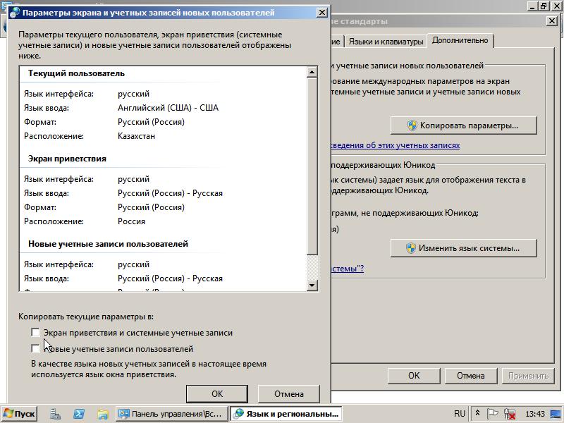 """Установка """"MS Win2008 R2 Std Rus"""": распространяем текущие языковые параметры на """"экран приветствия"""" и профиль по умолчанию для новых пользователей."""