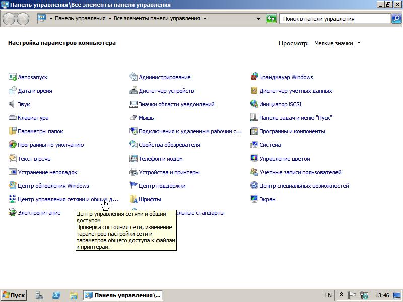 "Установка ""MS Win2008 R2 Std Rus"": переходим к сетевым настройкам."