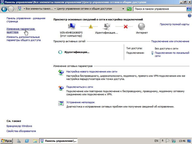 """Установка """"MS Win2008 R2 Std Rus"""": переходим к настройкам сетевых адаптеров."""