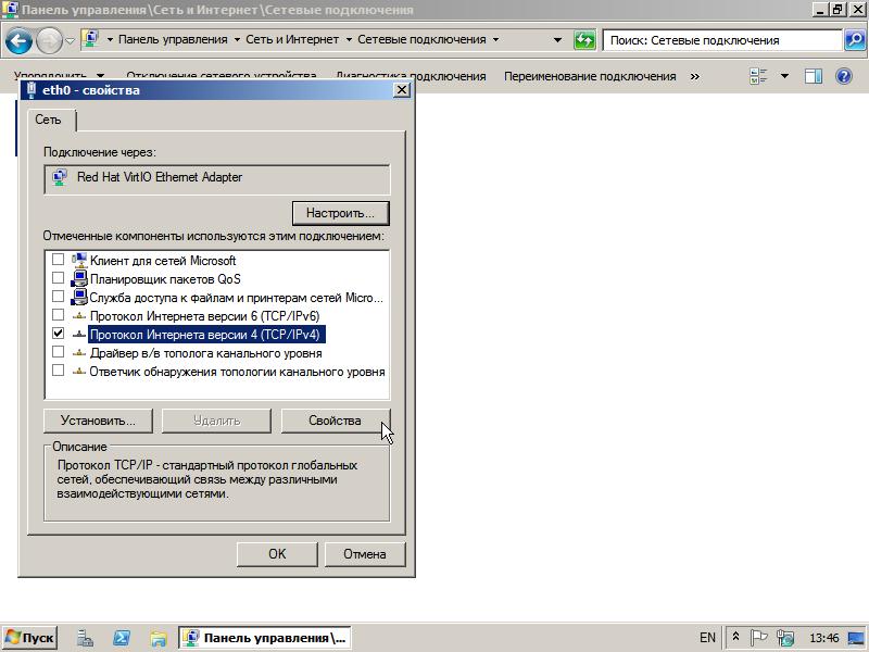 """Установка """"MS Win2008 R2 Std Rus"""": в настройках сетевого адаптера отключаем все незадействованные компоненты."""