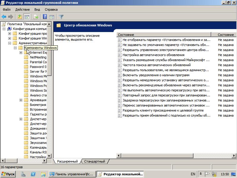 """Установка """"MS Win2008 R2 Std Rus"""": находим параметры настройки подсистемы обновления."""