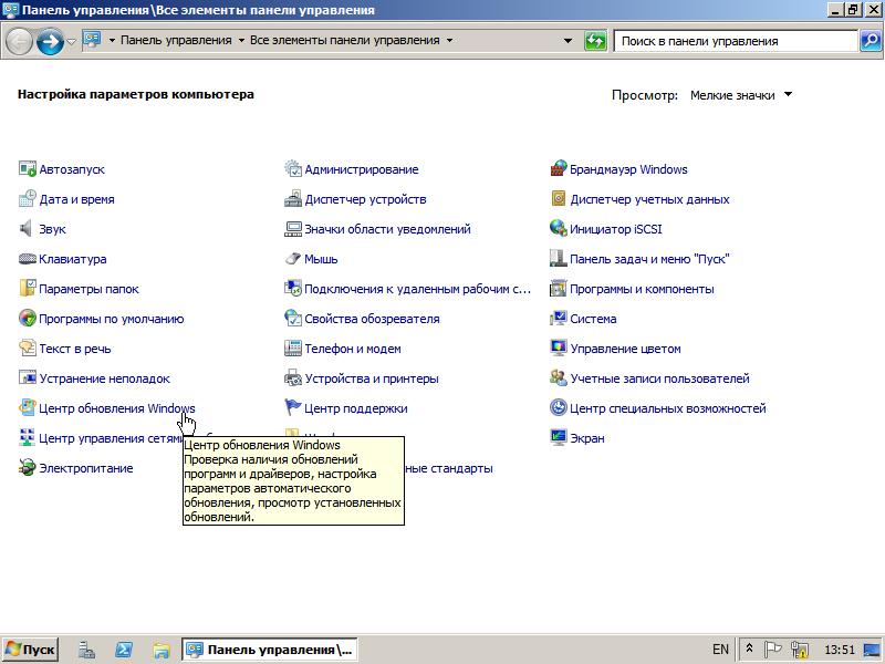 "Установка ""MS Win2008 R2 Std Rus"": переходим к ""центру обновления""."