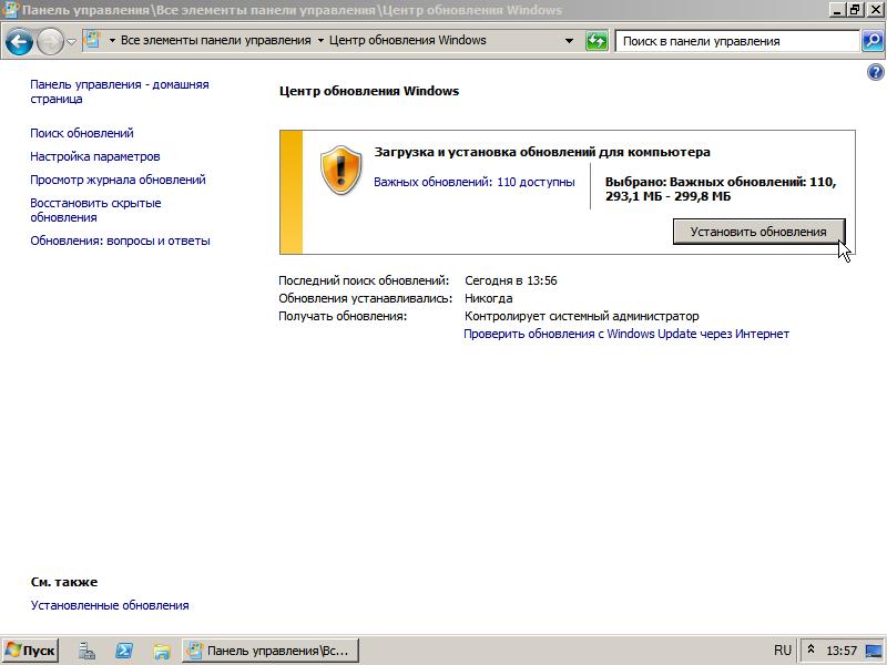"""Установка """"MS Win2008 R2 Std Rus"""": запрашиваем с сервера WSUS обновления и запускаем задачу установки таковых."""