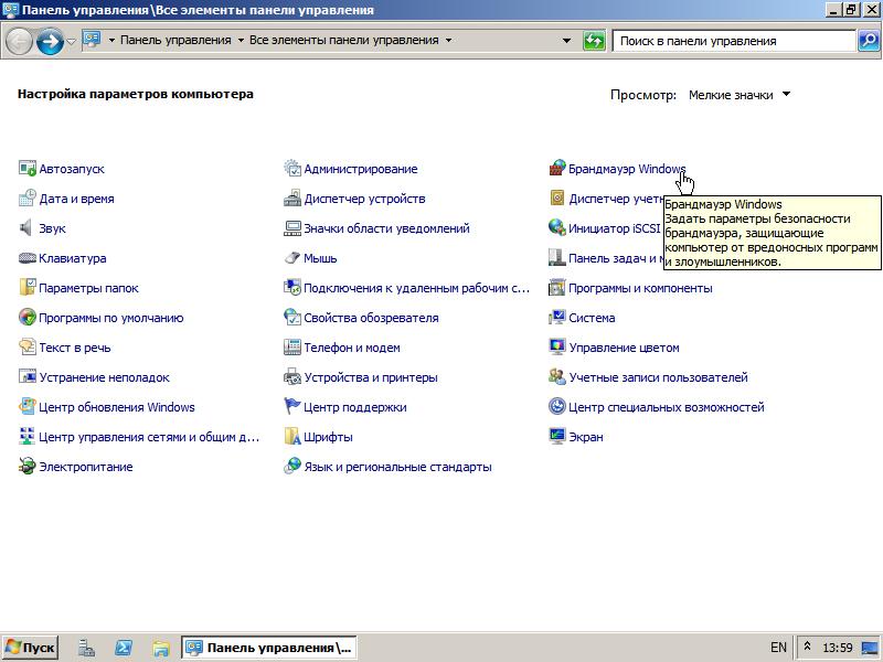 "Установка ""MS Win2008 R2 Std Rus"": переходим к настройкам сетевого ""защитного экрана""."