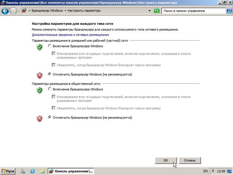 """Установка """"MS Win2008 R2 Std Rus"""": отключаем невостребованный в локальной схеме """"защитный экран""""."""