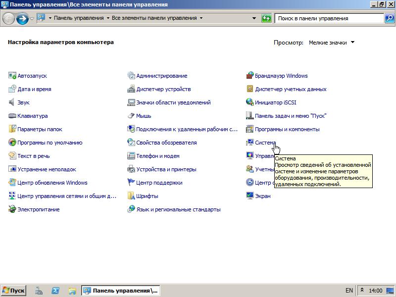 "Установка ""MS Win2008 R2 Std Rus"": переходим к блоку настроек ""Система""."