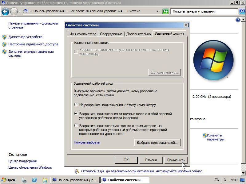 """Установка """"MS Win2008 R2 Std Rus"""": разрешаем подключения (RDP) к серверу."""