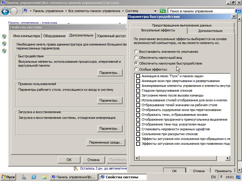 """Установка """"MS Win2008 R2 Std Rus"""": отключаем никчёмные визуальные эффекты интерфейса пользователя."""