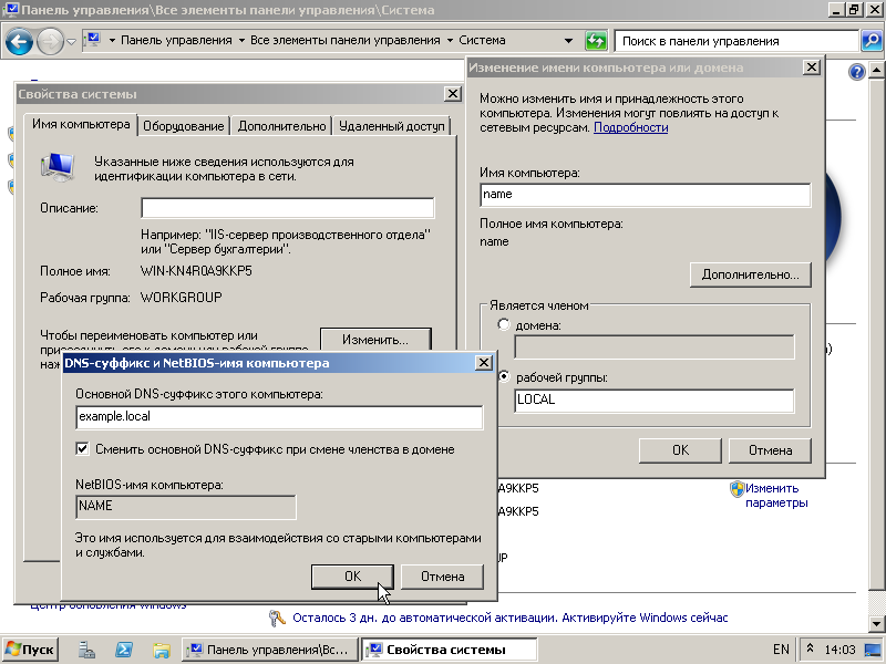 "Установка ""MS Win2008 R2 Std Rus"": именуем сервер."
