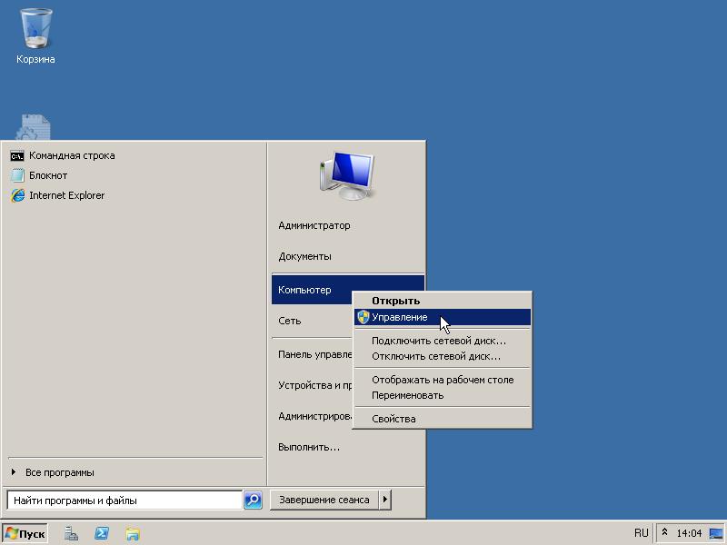 "Установка ""MS Win2008 R2 Std Rus"": переходим к консоли ""Диспетчер сервера""."