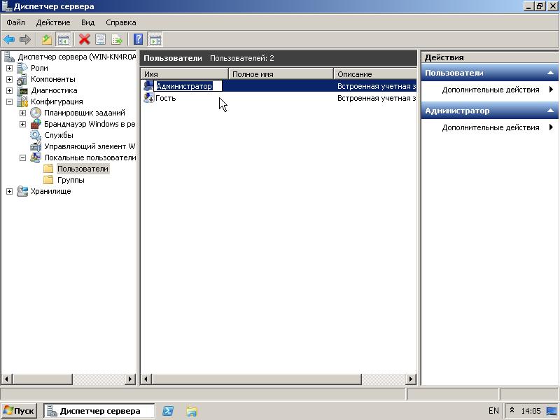 """Установка """"MS Win2008 R2 Std Rus"""": переименовываем локализованное имя суперпользователя."""