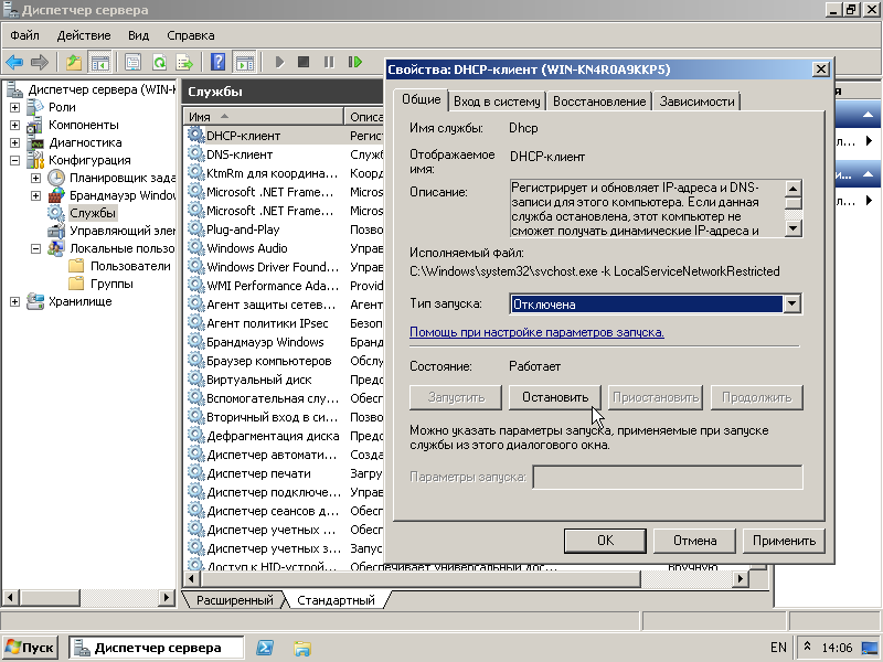 """Установка """"MS Win2008 R2 Std Rus"""": останавливаем и деактивируем не находящие применения фоновые службы."""