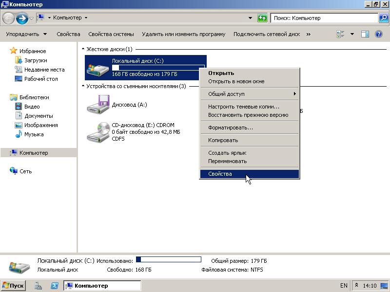 "Установка ""MS Win2008 R2 Std Rus"": переходим к свойствам локального жёсткого диска."