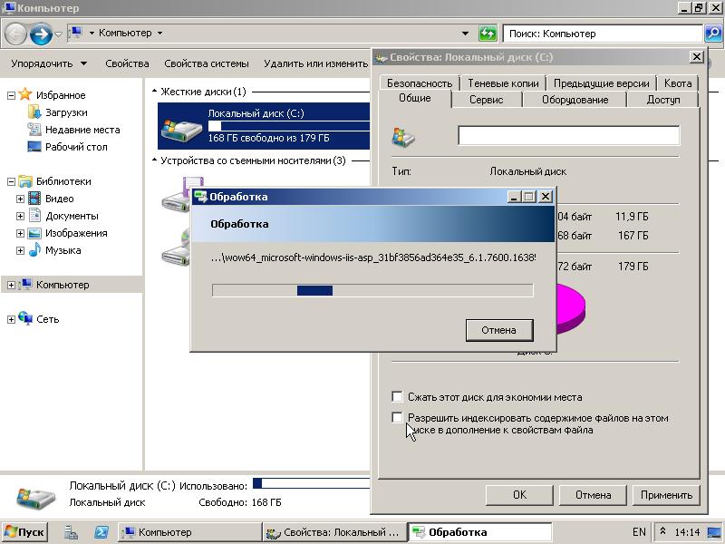 """Установка """"MS Win2008 R2 Std Rus"""": отключаем индексирование содержимого файловой системы сервера."""