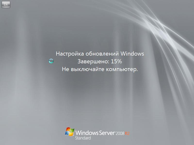 """Установка """"MS Win2008 R2 Std Rus"""": ожидаем завершения процесса установки полученных обновлений."""