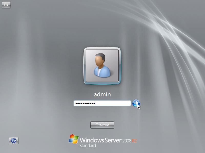 """Установка """"MS Win2008 R2 Std Rus"""": вводим пароль суперпользователя и попадаем в готовое к использованию рабочее окружение свежеустановленного сервера."""